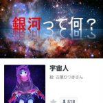 銀河とは何か【銀河に宇宙人がたくさん存在する?】