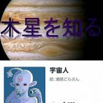 太陽系惑星「木星」について【ジュピターの由来も解説】