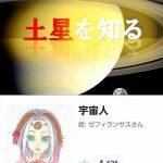 太陽系惑星「土星」について【太陽系の宝石】
