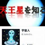 太陽系惑星「天王星」ついて【ウラヌスを知る】