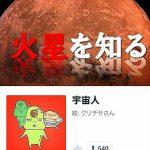 太陽系惑星「火星」について【Mars(マーズ)を知る】