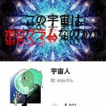 ホログラムの実験結果ついに発表!【最新情報】宇宙人が詳しく説明してくれました。
