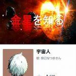 太陽系惑星「金星」について【地球の双子惑星】