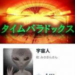 タイムパラドックスの意味について【宇宙人が「親殺しのパラドックス」を例に出して説明してくれた。】