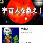 太陽系の惑星【地球以外の7惑星まとめ】~逃亡中の宇宙人を救え~