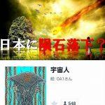 日本も隕石落下の過去がある??【宇宙人が色々教えてくれた】