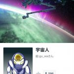 国際宇宙ステーションって何?日本人も関係してる?【ISSを知る】