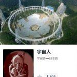 中国が宇宙人を発見する?ついに電波望遠鏡が完成!