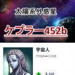 太陽系外惑星「ケプラー452b」について【この惑星に宇宙人がいる?】